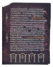 A Page from Codex Argenteus, a 6th century manuscript